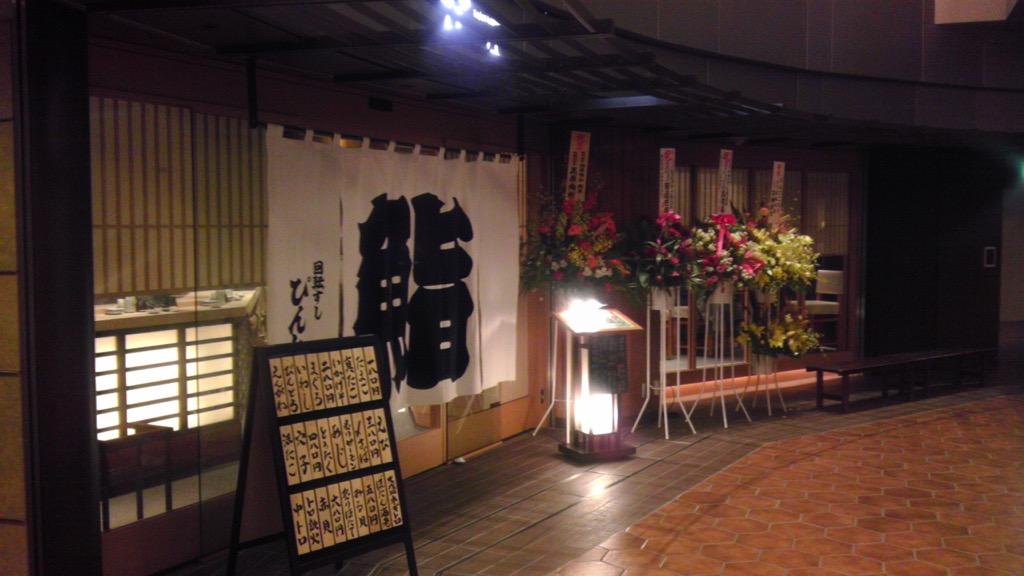 Photo of Pintokona sushi restaurant in Tokyo, 2013.