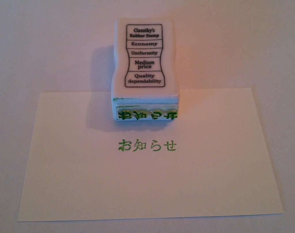 お知らせ Rubber Stamp