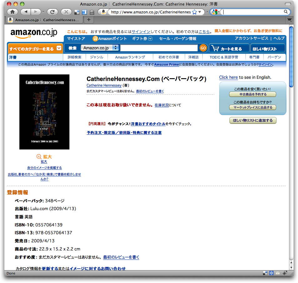 Screen Shot of CatherineHennessey.com Book in Amazon.com Japan