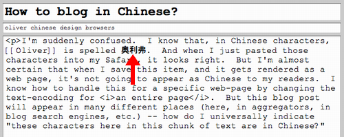 Screen Shot of this post being edited, showing proper rendering of Chinese characters